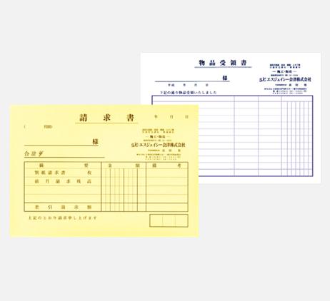 帳票類の製品イメージ