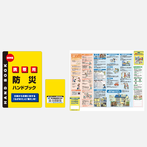 携帯用防災ハンドブックの製品イメージ