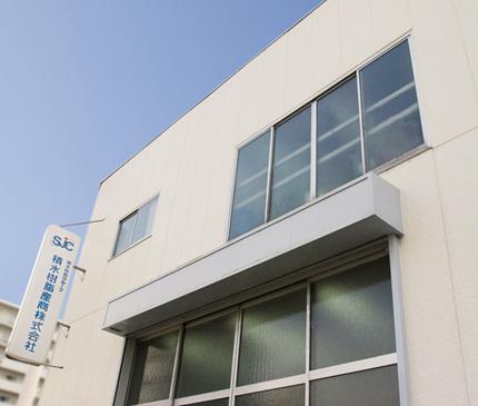 積水樹脂産商株式会社の本社写真